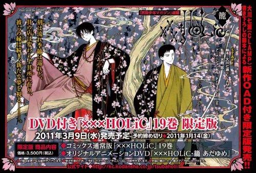 DVD付き ×××HOLiC19巻 限定版