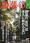 新潮45 2014年 02月号 [雑誌]