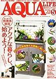月刊 AQUA LIFE (アクアライフ) 2012年 05月号 [雑誌]
