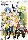 戦勇。 第2巻 [DVD]