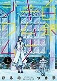 白銀ギムナジウム 上 (百合姫コミックス)