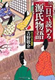 1日で読める『源氏物語』