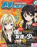 Megami MAGAZINE (メガミマガジン) 2011年 12月号 [雑誌]