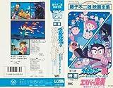 エスパー魔美 プロゴルファー猿 [VHS]