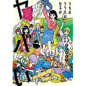 うちのクラスの女子がヤバい(1) (少年マガジンエッジコミックス) [Kindle版]