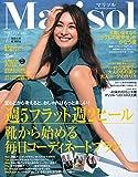 Marisol(マリソル) 2015年 07 月号 [雑誌]