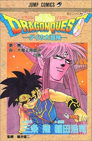 ドラゴンクエスト―ダイの大冒険 (34) (ジャンプ・コミックス)