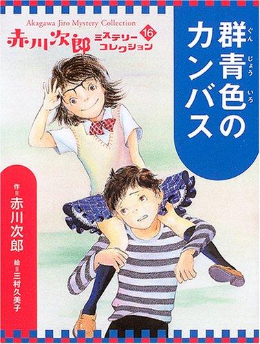 群青色のカンバス (赤川次郎ミステリーコレクション 16)