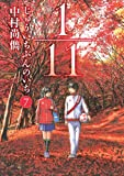 1/11 じゅういちぶんのいち 7 (ジャンプコミックス)