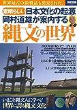 素晴らしい日本文化の起源 岡村道雄が案内する縄文の世界 (別冊宝島 2337)