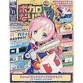 隔週刊 ボカロPになりたい! 11号 (DVD-ROM付) [分冊百科]