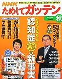 NHK ためしてガッテン 2012年 秋号 [雑誌]の画像