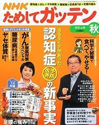 NHK ためしてガッテン 2012年 秋号 [雑誌]