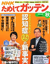 NHK ためしてガッテン 2012年 11月号 [雑誌]