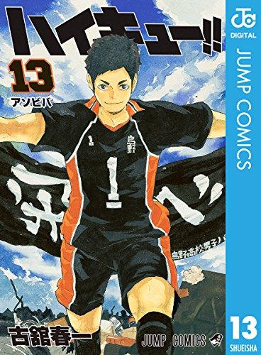 ハイキュー!! 13 (ジャンプコミックスDIGITAL)
