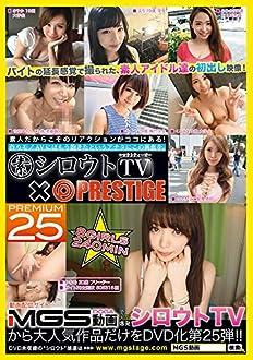 シロウトTV×PRESTIGE PREMIUM 25/プレステージ [DVD]