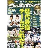 週刊 ベースボール 2014年 9/1号 [雑誌]