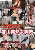志摩紫光 雪山美熟女調教 [DVD]