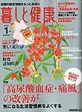 暮しと健康 2011年 01月号 [雑誌]