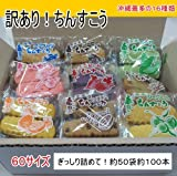 訳あり ちんすこう 全16種類50袋 【約1キロ】琉球銘菓 お菓子 茶菓子 和菓子