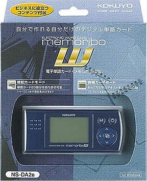 コクヨ 電子単語カード memoribo W メモリボ ダブル NS-DA2B