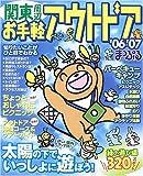お手軽アウトドア関東周辺 ('06-'07)