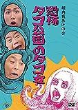堀内夜あけの会「恐怖 タコ公園のタコ女」[DVD]