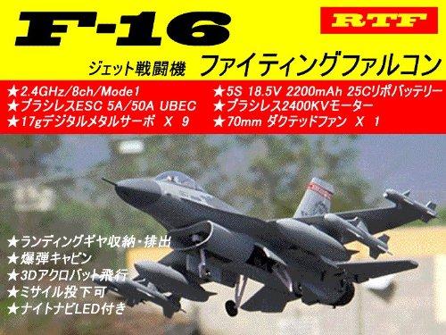 大人気!!ラジコンジェット(JET)戦闘機★LX-Model RTF★F-16戦闘攻撃機 ファイティングファルコン(グレー)☆2.4GHz 8CH/mode1☆ギヤ収納・ミサイル付★日本語送信機・アンプマニュアル付き