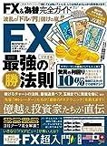【完全ガイドシリーズ150】 FX&為替完全ガイド (100%ムックシリーズ)
