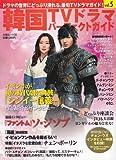 韓国TVドラマパーフェクトガイド vol.5 (大誠ムック35)