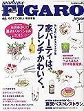 madame FIGARO japon (フィガロ ジャポン) 2015年 01月号 [石井ゆかり 星占いスペシャル]