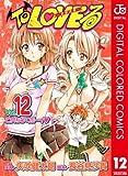 To LOVEる―とらぶる― カラー版 12 (ジャンプコミックスDIGITAL)