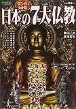マンガでわかる!日本の7大仏教 (バンブー・コミックス)