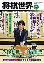 将棋世界 2017年2月号