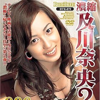 濃縮 及川奈央2 [DVD]