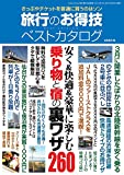 旅行のお得技ベストカタログ (三才ムックvol.788)