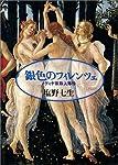 銀色のフィレンツェ―メディチ家殺人事件 (朝日文芸文庫)