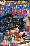 近代麻雀 2013年 6/15号 [雑誌]