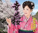 幸せ桜-みなみあい
