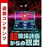 リアル脱出ゲーム×ニンテンドー3DS 超破壊計画からの脱出 第2~5話シナリオまとめ買い [オンラインコード]