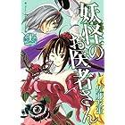 妖怪のお医者さん(11) (講談社コミックス)