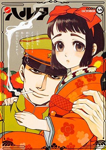 ハルタ 2016-OCTOBER volume 38 (ビームコミックス)