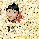 清水愛「記憶薔薇園」