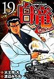 白竜-LEGEND- 19 (ニチブンコミックス)