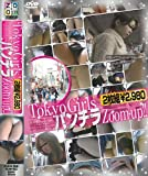 Tokyo Girls ハ゜ンチラzoom up!! DSI-001 [DVD]