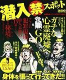潜入(禁)スポット (ナックルズコミック 48)