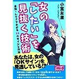 Amazon.co.jp: 女の「したい」を見抜く技術 会話・しぐさでわかる38のサインと作法 (スマートブックス) 電子書籍: 小室 友里: Kindleストア