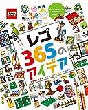 レゴ365のアイデア: アクティビティ ゲーム チャレンジ トリック