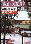街道をゆく (16) (朝日文芸文庫 (し1-17))