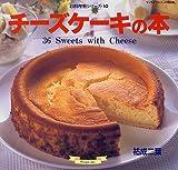 チーズケーキの本―36 sweets with cheese (マイライフシリーズ特別版―お料理塾シリーズ)